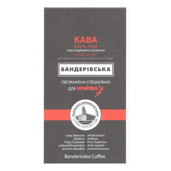 Кава Бандерівська