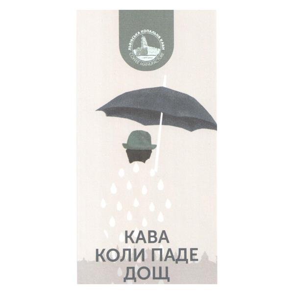 Кава з копальні Коли Падає Дощ