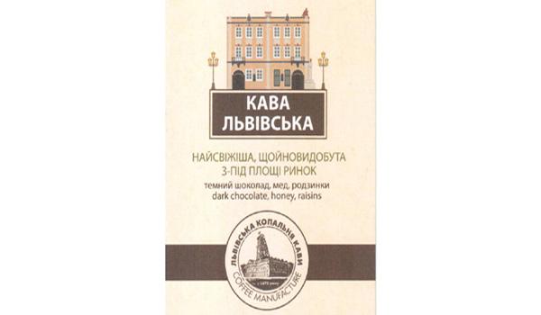 Кава Львівська. Щойновидобута