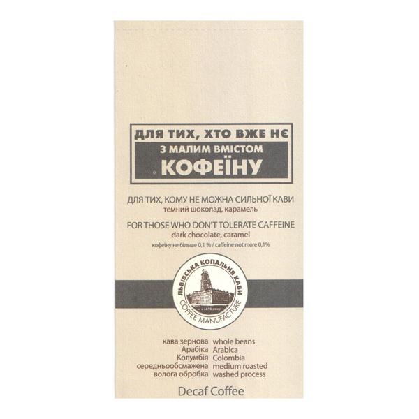 Кава львівська з малим вмістом кофеїну
