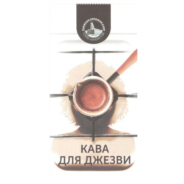 Кава для джезви. Львівська кава.