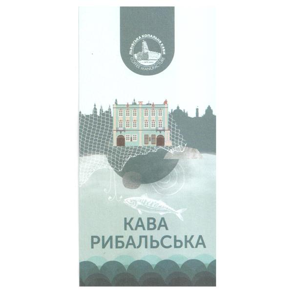Кава зі Львова. Кава Рибальська.
